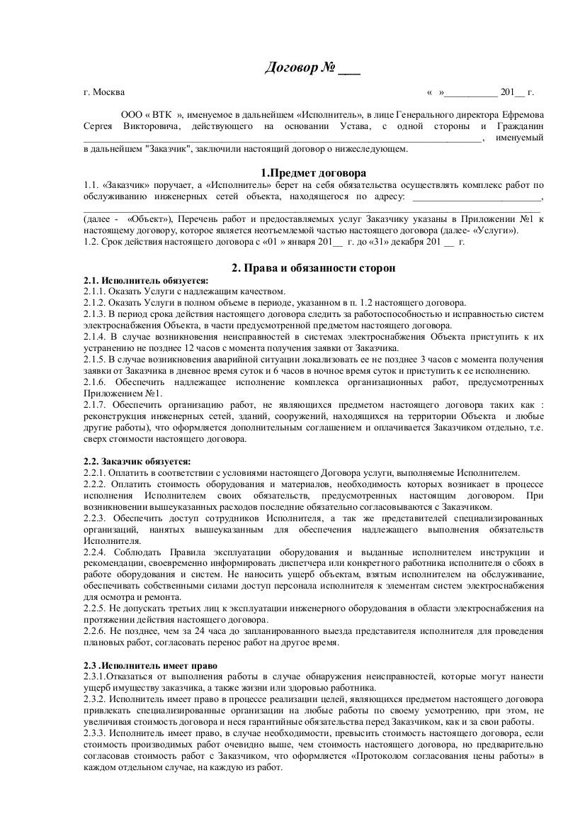 Договор обслуживания дома кооперативного электромонтажным работам с юридическим лицом